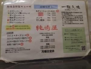 Junjoya18_006_org.jpg