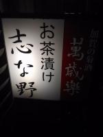 KanazawaShinano_003_org.jpg