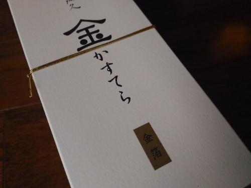 MameyaBankyuKanazawaST_102_org.jpg