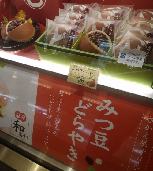SakaeyaDorayaki_004_org.jpg