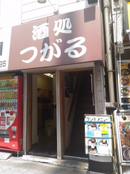 ShinagawaTsugaru_000_org.jpg