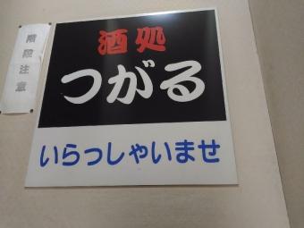 ShinagawaTsugaru_008_org.jpg