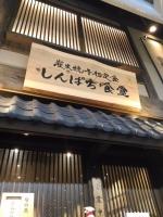 ShinpachiKamata_000_org.jpg