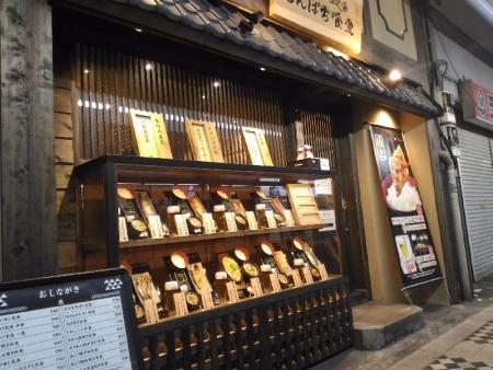 ShinpachiKamata_005_org.jpg