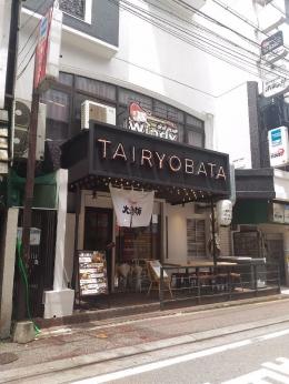 TairyoubataTenjin_005.jpg