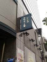 TenjinMisuzuan_001_org.jpg