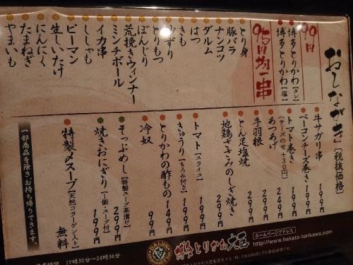 TorikawaDaijinEkihigashi_013_org.jpg