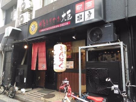 TorikawaDaijinEkihigashi_015_org.jpg