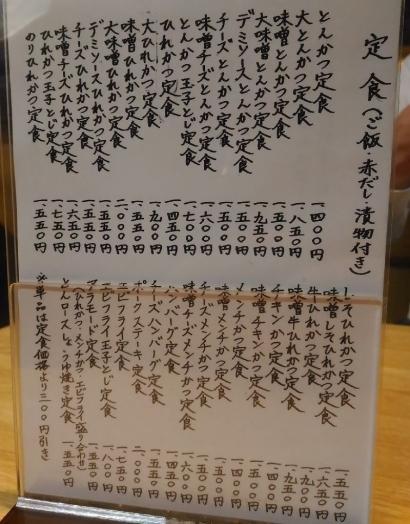 TsurumaiTon8_000_org.jpg