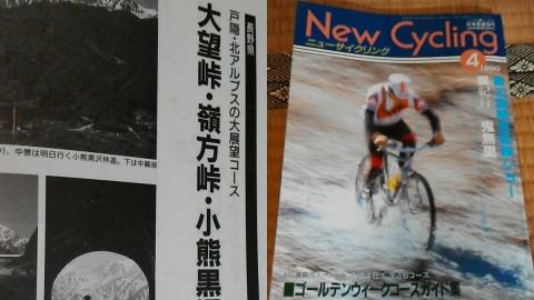 ニューサイクリング1990年4月号