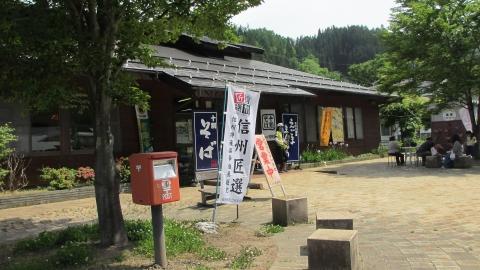 その後は、元来た道を戻って、鬼無里村の道の駅で遅いお昼休憩。