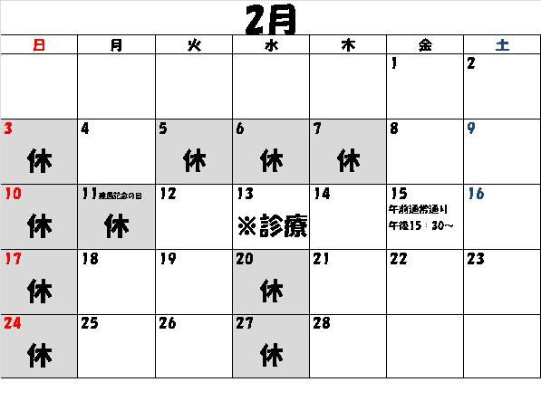 2月カレンダー改正版