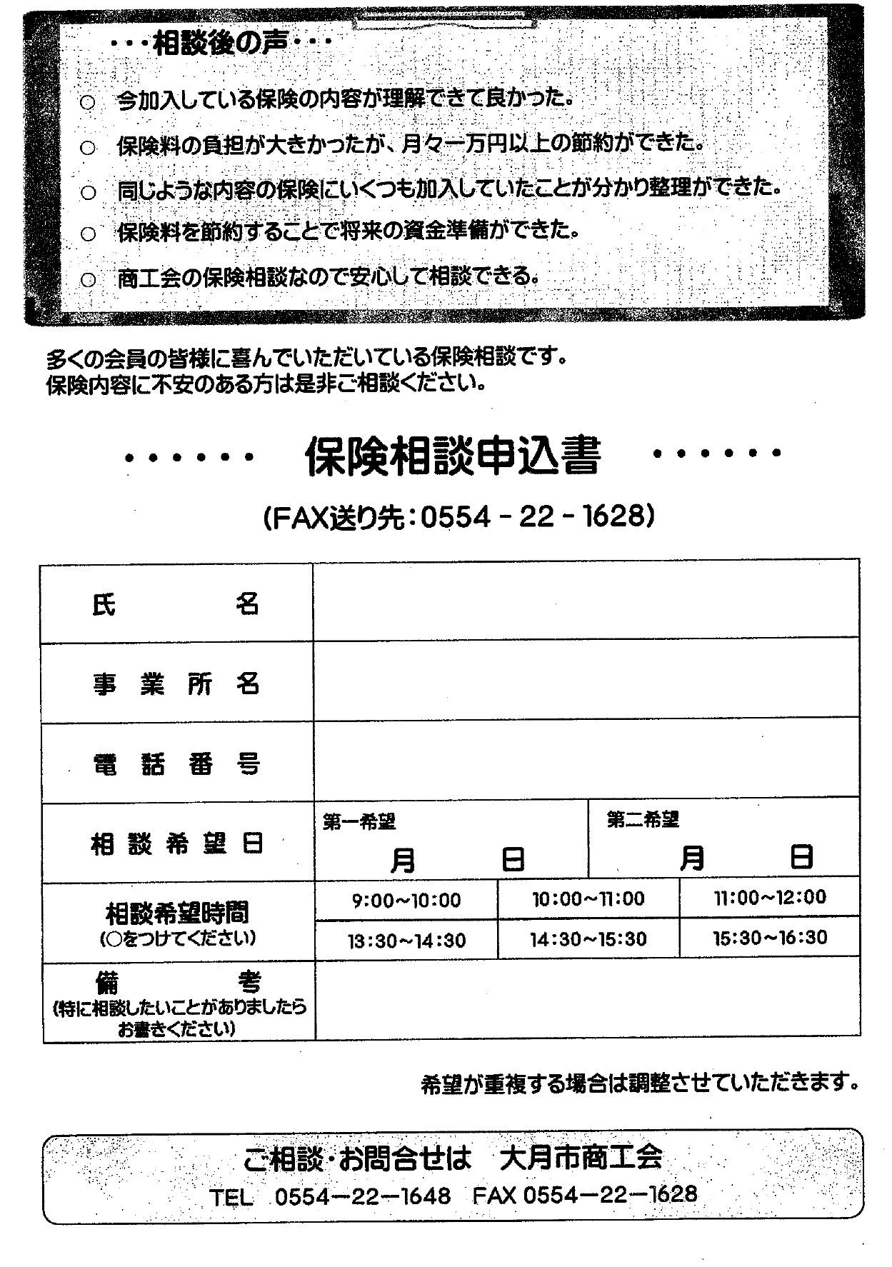 H30年度保険相談会2