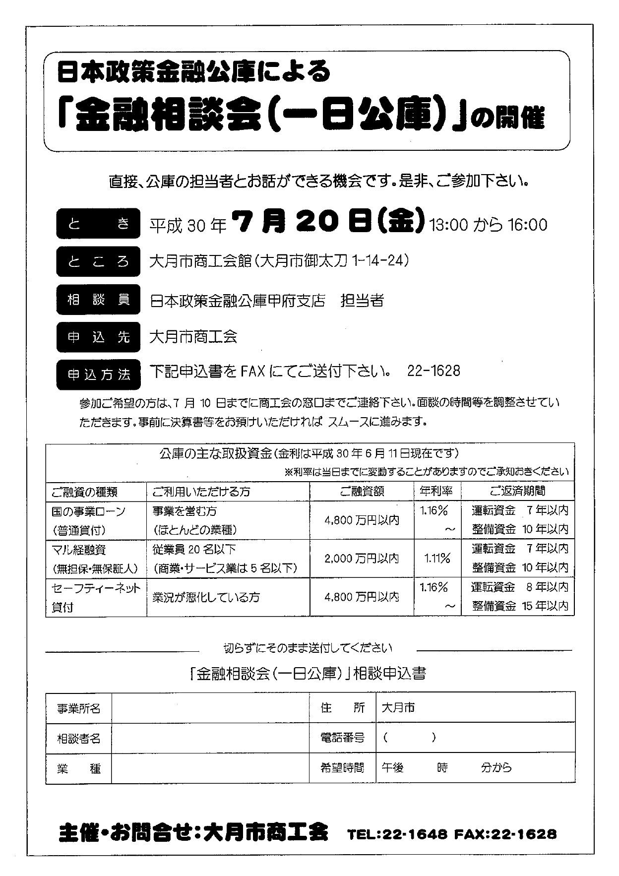 金融相談会(一日公庫)