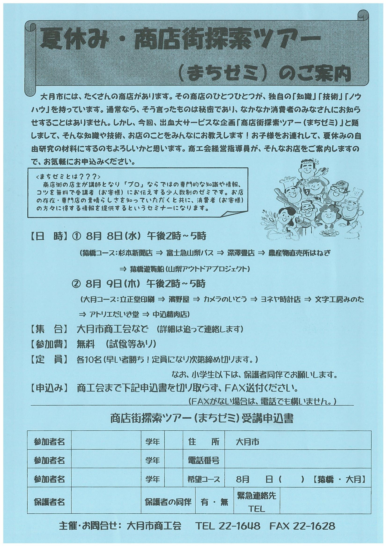 商店会探索ツアーまちゼミH30