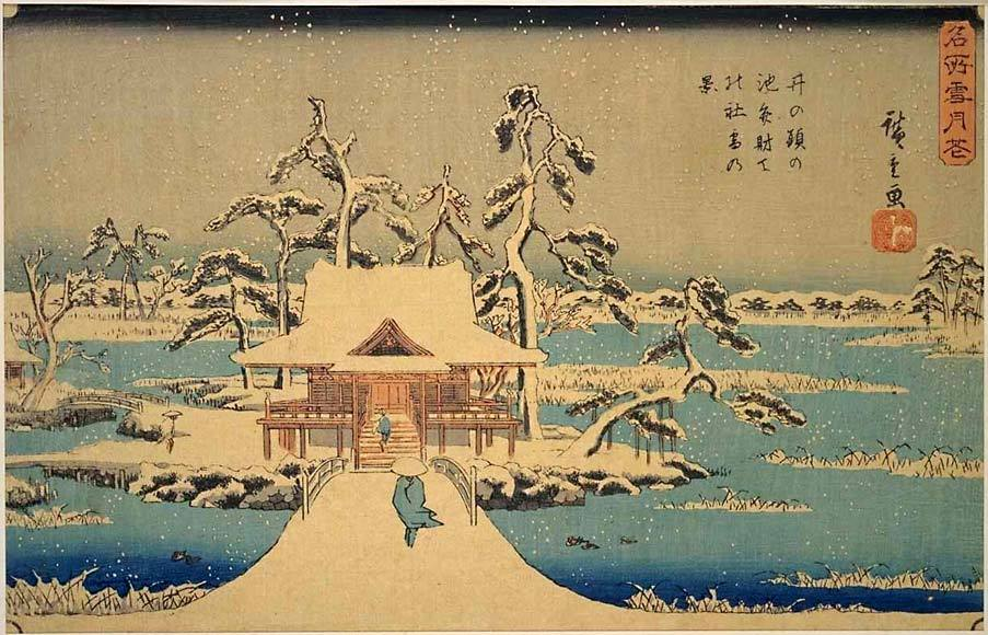 『名所雪月花・井の頭の池 弁財天の社雪の景』 歌川広重