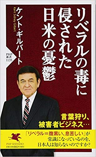 ケント・ギルバート  リベラルの毒に侵された日米の憂鬱