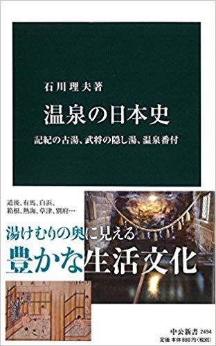 石川 理夫  温泉の日本史 - 記紀の古湯、武将の隠し湯、温泉番付