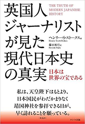 英国人ジャーナリストが見た現代日本史の真実