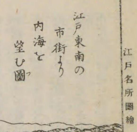 江戸名所図会 2