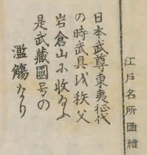 江戸名所図会 ヤマトタケル 2