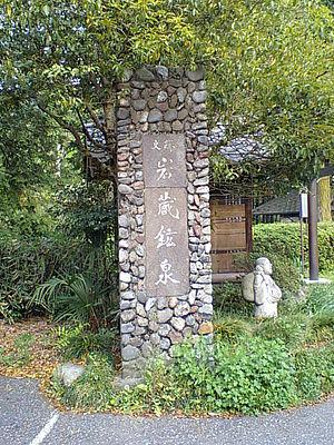 何故、「武蔵」を「むさし」と読むのでしょうか? ~ 都内で唯一存在する「温泉郷」