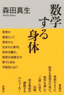 森田 真生  数学する身体