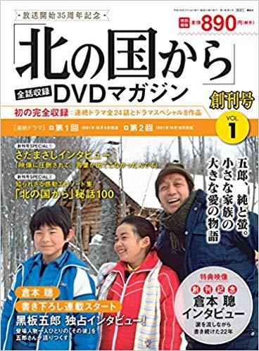 「北の国から」全話収録 DVDマガジン