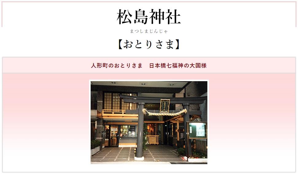 日本橋 松島神社