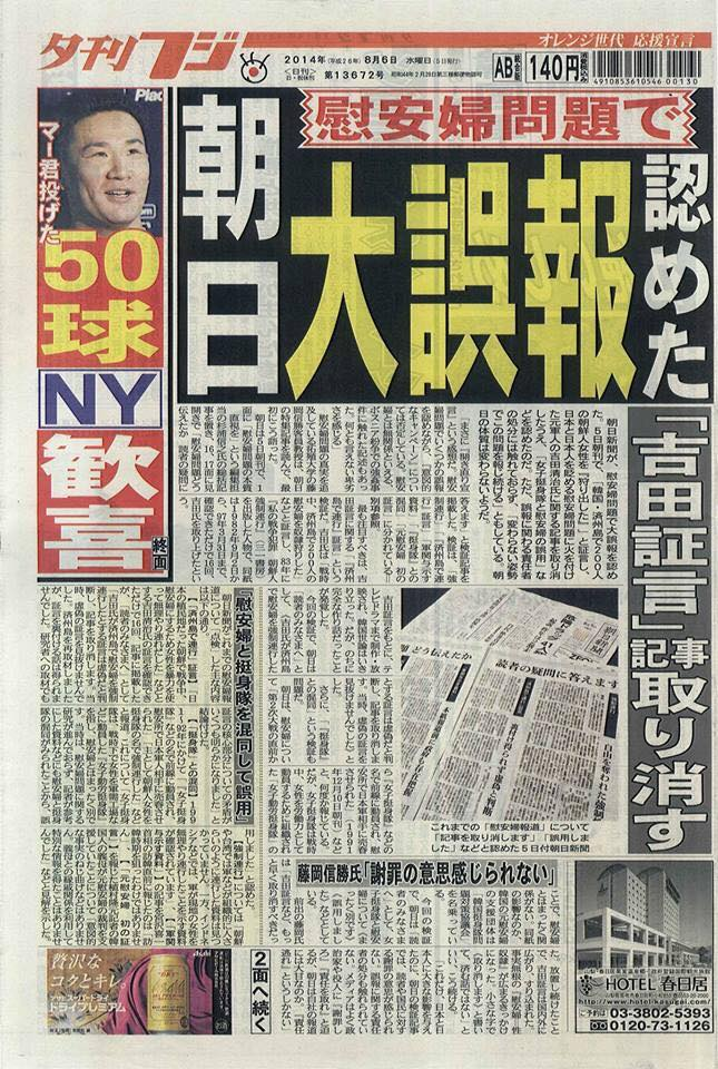 朝日新聞 誤報