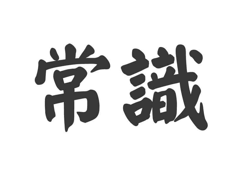 日本人の常識的な感覚とは違う「一群の方たち」