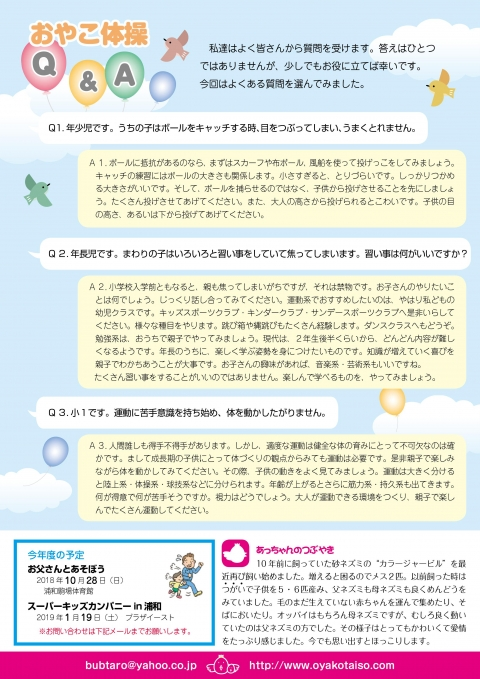 KIDS NEWS vol.69002