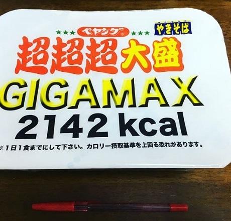 20180705外装ペヤング超超超大盛りGIGAMAX
