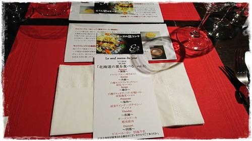 北海道DSC_5245