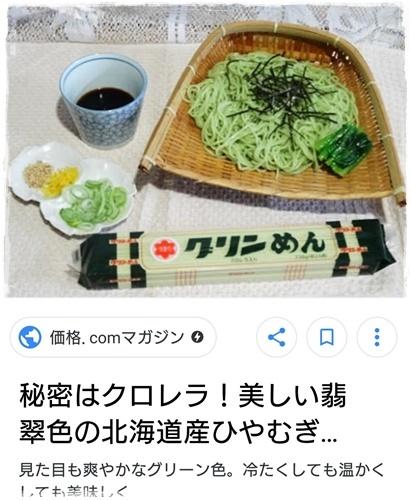 さくら庵Screenshot_20180712-161318 (1)