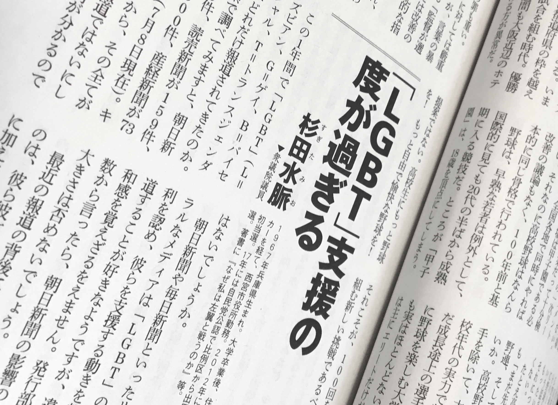 杉田水脈 新潮45
