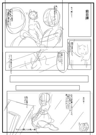 ページファイル わたしの愛した小鈴 前日譚
