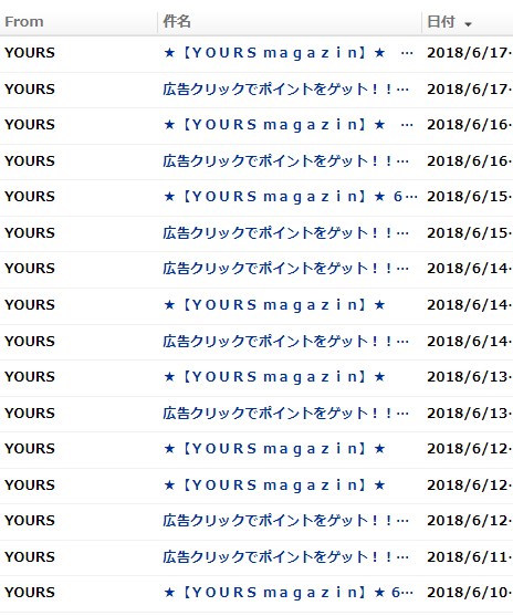 YOURSメール