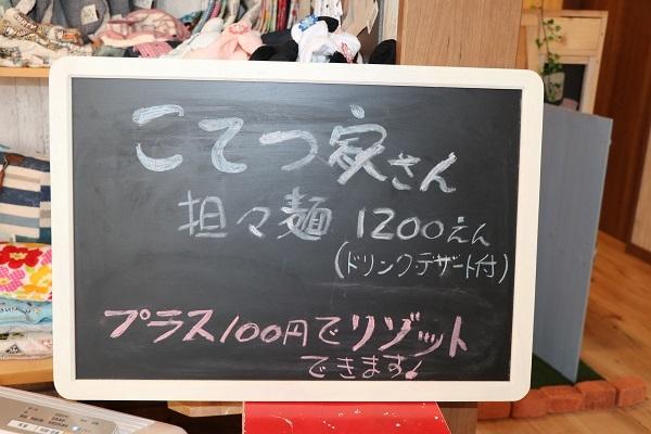 2018.07.11 copain DE 担々麺①-5
