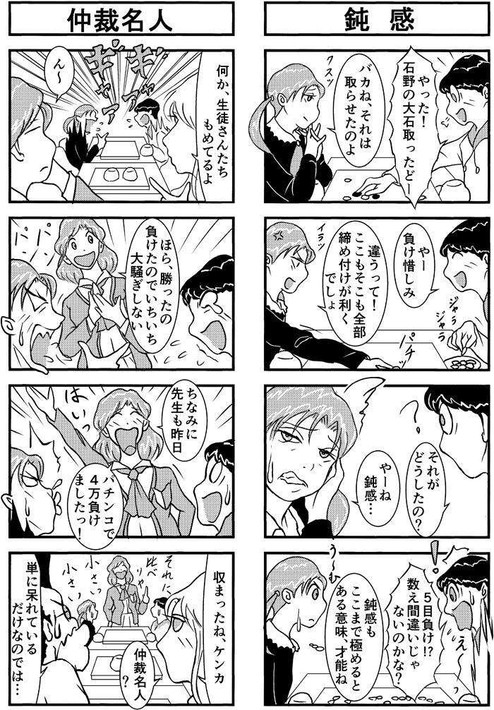 henachoko43-04.jpg