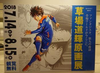 草場道輝 原画展 350
