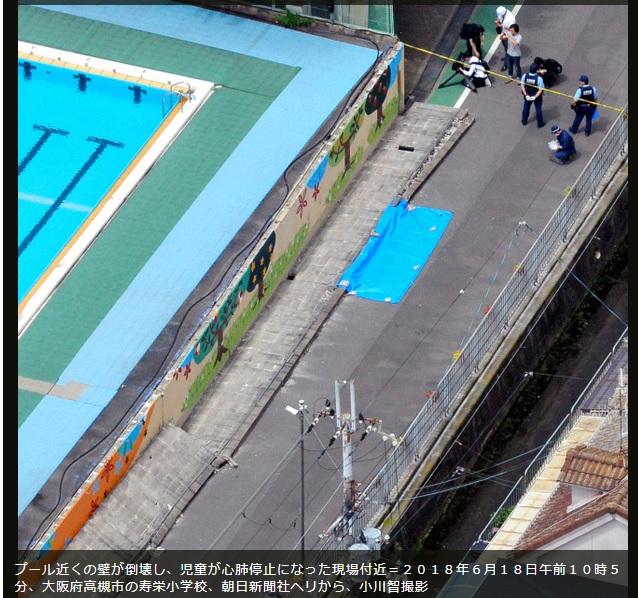 20180618大阪地震3
