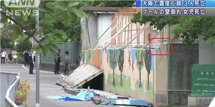 20180618大阪地震7