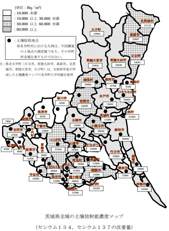茨城県汚染地図
