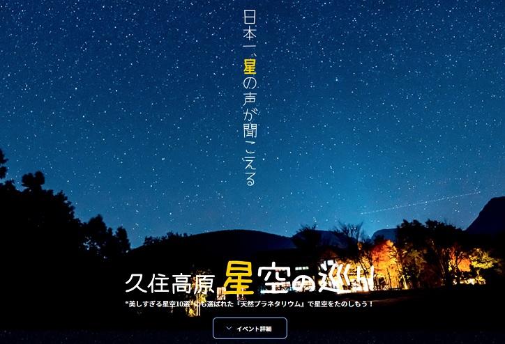 星の見える