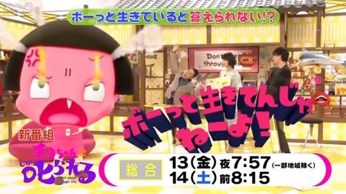 NHK-第4弾「チコちゃんに叱られる!」今回は0?レギュラー放送決定記念の特別編