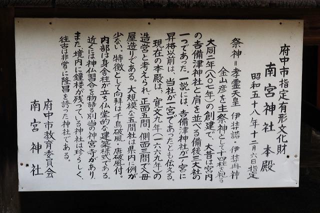 南宮神社4