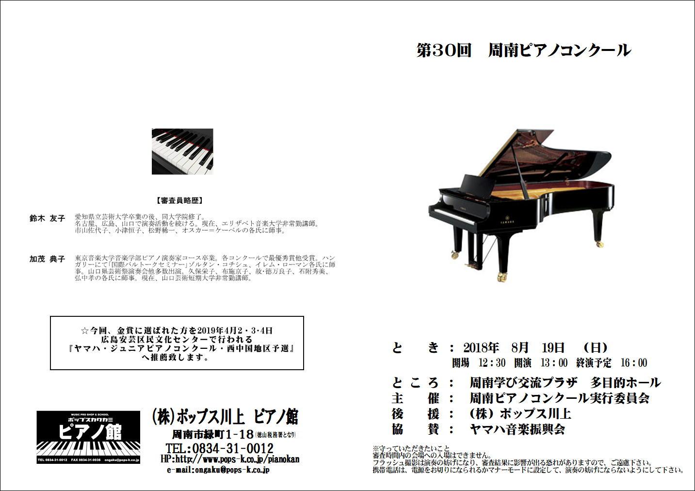 周南ピアノコンクール