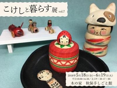 こけしと暮らす展7 オモテ