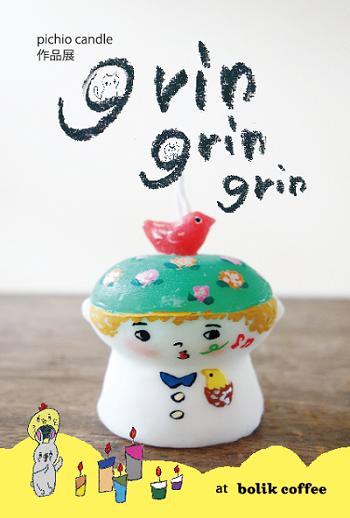 gringringrin作品展_表